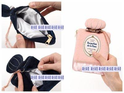 陽光角落~JN06~法式古典香水瓶造型絨布x緞面拼接+附掛鍊隨身面紙收納袋 零錢包 面紙包~卡包