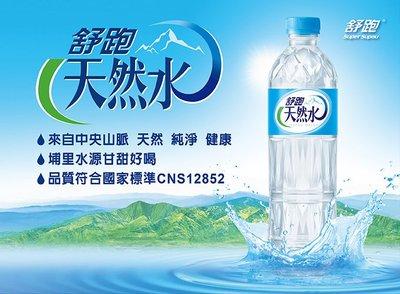 舒跑天然水 礦泉水 瓶裝水 1箱600mlX24瓶 特價109元 每瓶平均單價4.54元  竹炭水  埔里水 飲用水
