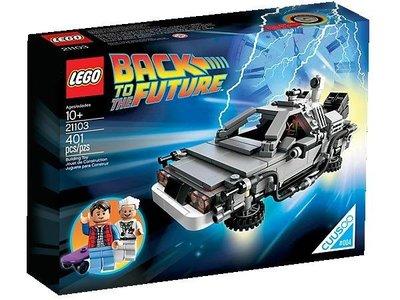 絕版品 Lego 21103 回到未來 (請先問與答)