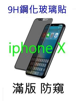 【2.5D高透防窺】 iphone X...