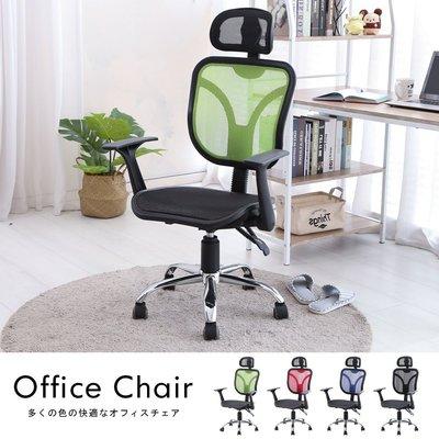 免運 免組裝【家具先生】繽紛簡約透氣全網辦公椅 CH863 電腦椅 主管椅 會議椅 工學椅