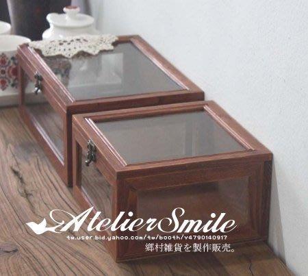 [ Atelier Smile ] 鄉村雜貨 復古原木玻璃蓋收納盒 裝飾陳列 四面玻璃 中款 (現+預)