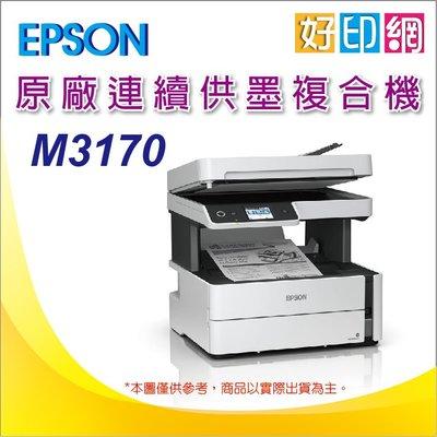 【好印網+含稅+免運+含刷卡】EPSON M3170/3170 黑白高速四合一連續供墨複合機 另有L5190