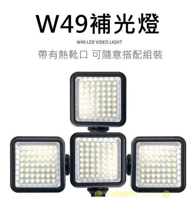 W49 49顆 LED補光燈 電池式 手機 相機 錄影 直播 補光 打光 增強光源 Led燈 採訪燈