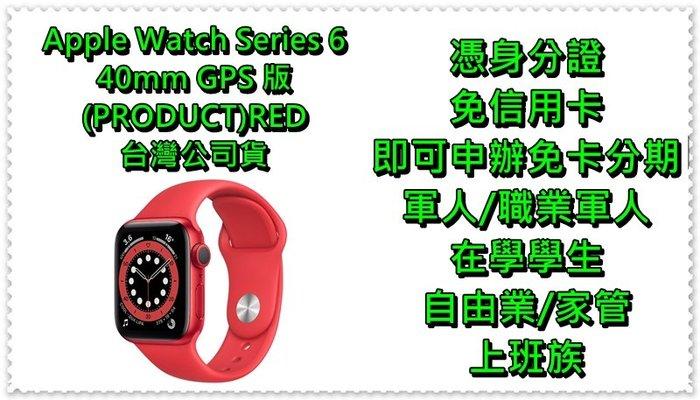 Apple Watch 6 40mm GPS版 金屬紅 公司貨【軍人 學生 上班族 家管 自由業 免卡分期】
