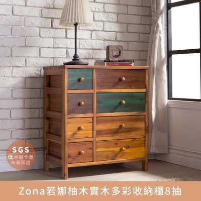 【myhome8居家無限】Zona若娜柚木實木多彩收納櫃8抽 -三色可選 收納櫃 斗櫃 邊櫃 矮櫃 床頭櫃