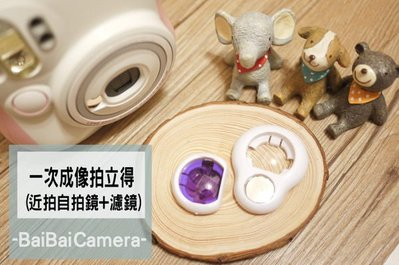 Bai Fujifilm Instax Mini25 Mini 25 自拍鏡 濾鏡 可放單眼相機包 拍立得專用 近拍鏡 立可拍 25 50S