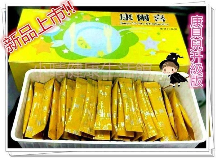☆小晴葡眾代購☆最新上市!現貨供應『康爾喜乳酸菌』 一組2盒只要2500元+免運 【面交、超商取付、匯款宅配】