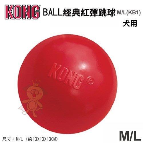 =白喵小舖= 美國KONG《BALL 經典紅彈跳球》M/L號(KB1)