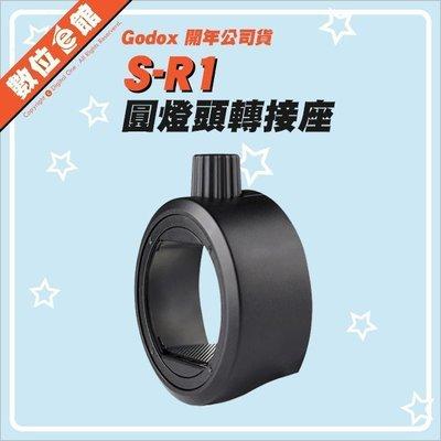 【開年公司貨】數位e館 Godox 神牛 S-R1 圓燈頭轉接座 閃燈轉接座 轉接環 可搭配AK-R1