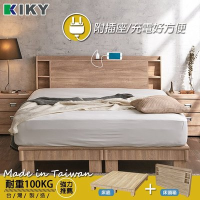 【床組】床頭箱 + 全六分床底│ 耐重100KG 單人加大3.5尺【紫薇】附插座收納型 床頭片 KIKY 宮廷系列