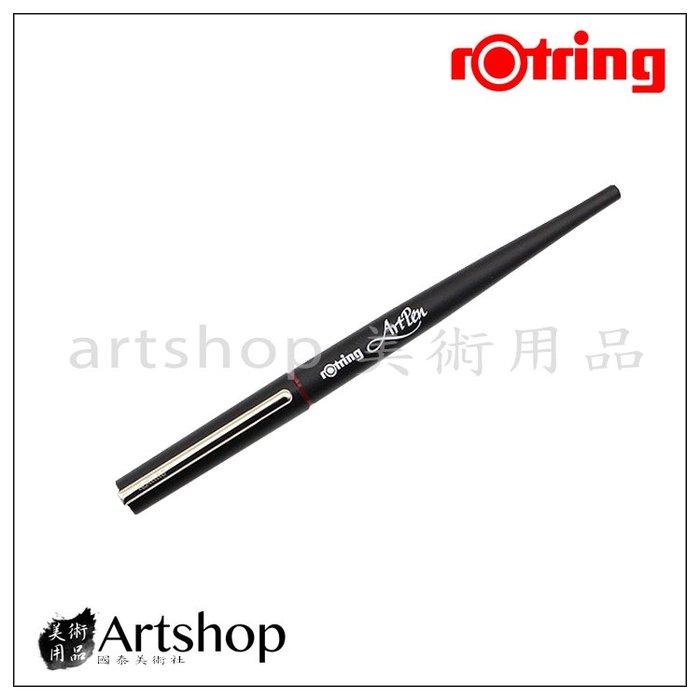 【Artshop美術用品】德國 rotring Artpen 美工筆 (1.1~M) 附卡式墨水*2
