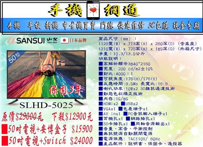 中壢 『手機網通』三水 SANSUI 50型4K LED智慧連網液晶電視 SLHD-5025 無寄送 直購價$12900