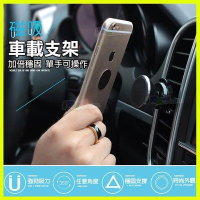 磁力手機支架/車用懶人夾/磁鐵支架/導航架/磁吸萬用手機車架 iphone6S 7 8 Note 4 5 8 M10 XA A7 A8 J7 C9 C7 825