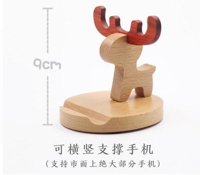 小鹿桌面手機支架創意卡通可愛木質懶人手機底座實木辦公禮物