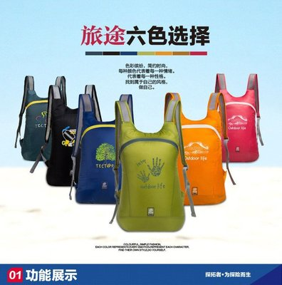 【天天特價】男女雙肩包 皮膚包 背包防水超輕騎行登山休閒可折疊包 新台幣:268元