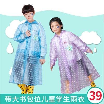 雜貨小鋪 4-6-8-10歲小童寶寶雨衣男女小學生透明兒童雨衣帶書包位小孩防水