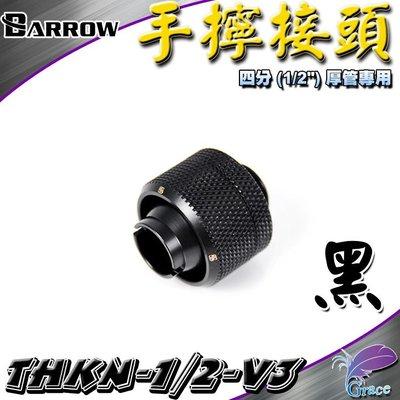 """【恩典電腦】Barrow G1/4"""" 黑/銀 四分(1/2"""") 厚管用手擰接頭 THKN-1/2-V3"""