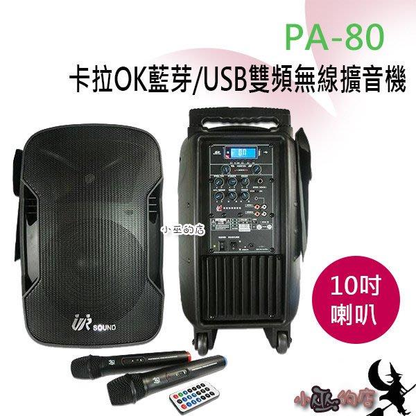 「小巫的店」實體店面*(PA-80) UR SOUND 卡拉OK藍芽/USB雙頻無線擴音機 室內、戶外集會