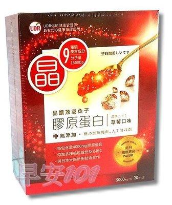╭*早安101 *╯UDR頂級晶鑽燕窩魚子膠原蛋白胜肽粉-草莓口味【↘209元】UDR濃密膠原蛋白粉