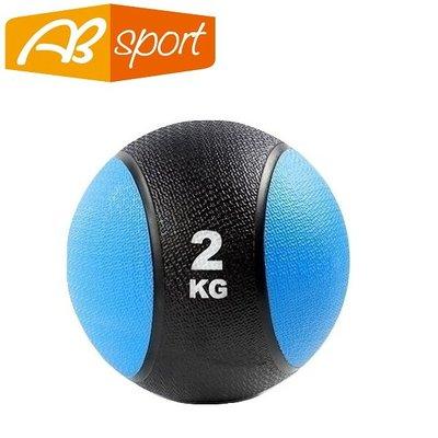 【健魂運動】橡膠硬式藥球 2kg(AB Sport-Rubber Medicine Balls 2kg)