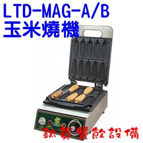 【鈦賀餐飲設備】玉米熊  LTD-MAG-A/B 玉米燒機