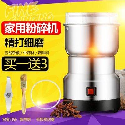 磨粉機攪拌機切菜家用粉碎機研磨五谷粉小型大料骨頭全自動芝麻糊