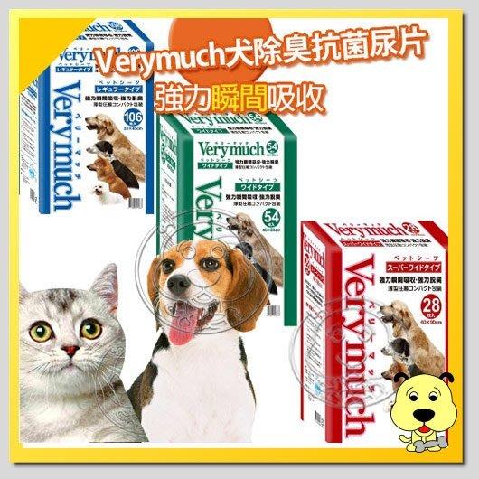 【幸福培菓寵物】暢銷熱賣款!!verymuch犬貓除臭抗菌尿片*1包殺特價225元