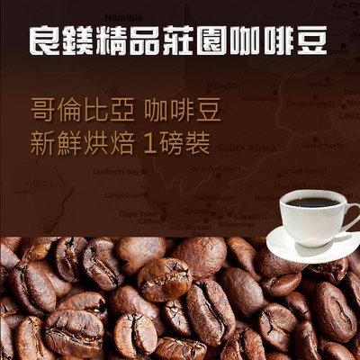 哥倫比亞咖啡豆 新鮮烘焙 1磅裝-【良鎂咖啡精品館】
