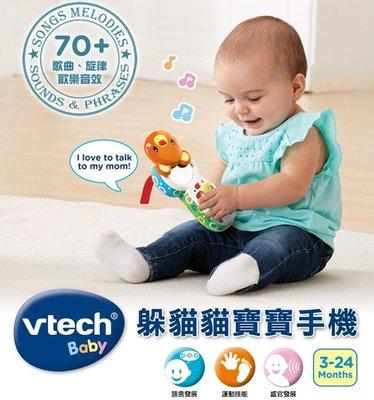 Vtech-躲貓貓寶寶手機(502703)