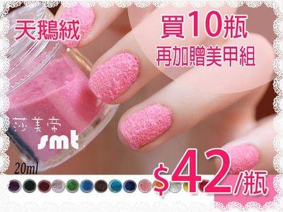☆莎美帝SMT☆【MJF1L】歐美天鵝絨指甲粉。20色~媲美魚子醬指甲油小熊指甲貼紙 20ml