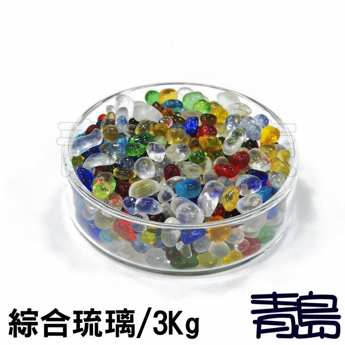 PN。。。青島水族。。。G00028魚缸造景底砂 琉璃系列 彩色水晶琉璃砂 水草缸 裝飾 開運流水盆==綜合琉璃3kg