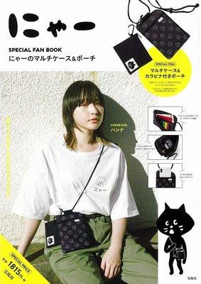 ☆Juicy☆日本雜誌附錄 Ne-net 黑貓 貓咪 多功能 收納袋 小物包 護照包 手拿包 長夾 收納包 7087