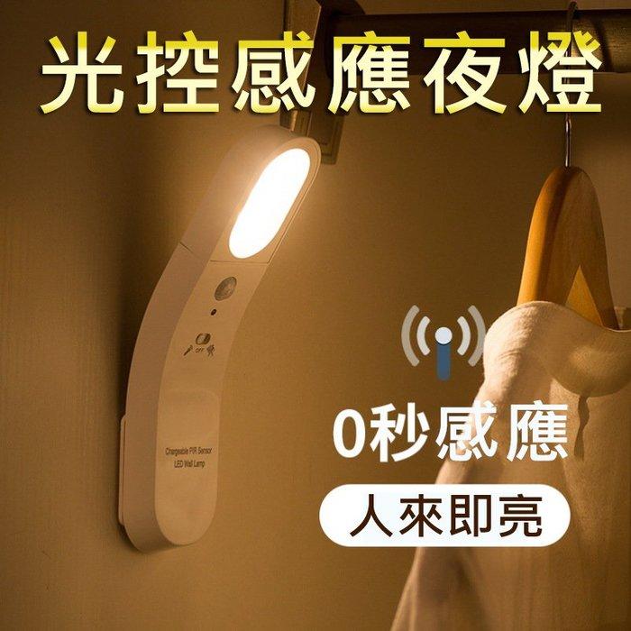 LED光控小夜燈 自動感應 小夜燈 光感應燈 省電節能 壁燈 節能燈 走廊燈 樓梯燈 床頭燈 感應燈