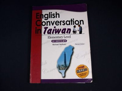 【考試院二手書】《English Conversation in Taiwan》│文鶴│(11F12)(B11Z42)