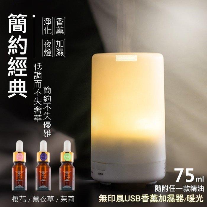 【加贈水溶性精油 隨機x1】無印風USB香薰加濕器『暖光』75ml 水氧機 香氛機 香薰機 精油燈 噴霧機 薰香 小夜燈
