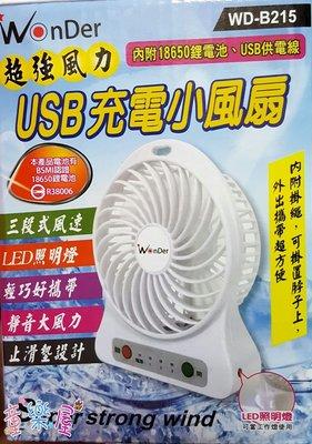 高雄隨身風扇~迷你風扇~上班族學生風扇~充電式USB電風扇~好攜帶~小風扇扇~多功能扇~ 大太陽外出必備