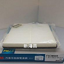 【新鴻昌】三菱 COLT PLUS 07- 3M汽車靜電濾網 冷氣網 F5CM005