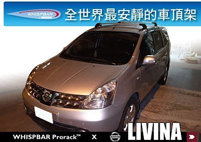 ||MRK|| NISSAN GRAND LIVINA WHISPBAR 車頂架 專用 橫桿 ∥THULE YAKIMA