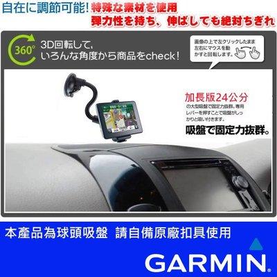 garmin nuvi 1450 1470 1470t 1480 765 42 52 50 gps長蛇管導航支架吸盤車架