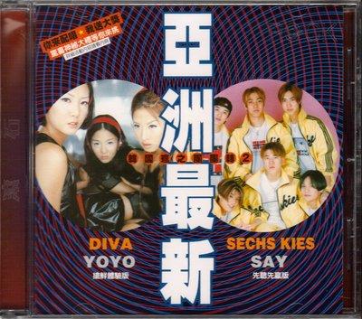 滾石唱片CD。亞洲最新 DIVA YOYO. 水晶男孩SECHS KIES SAY.