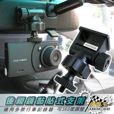 台南 破盤王 小米 小蟻運動相機 大通 PX A70 X5 A60 A50 行車記錄器 專用 後視鏡 黏貼式 多角度調整 支架【贈】3M 助黏劑 G01B