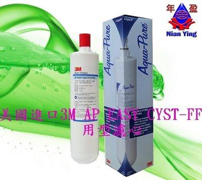 【年盈淨水】美國進口 3M CUNO 濾心 AP EASY CYST-FF濾心*1支+樹脂*2支