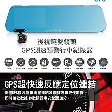 (送16G卡)【皓翔】速霸 G350 GPS 測速預警 前後 雙鏡頭 後視鏡型 行車記錄器