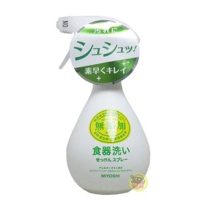 【JPGO日本購】日本製 MIYOSHI 無添加 廚房食器洗滌噴霧#299