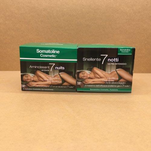 法國版 意大利版Somatoline瘦體晚霜乳膏 400ml 7日瘦七日瘦somatoline夜間強效