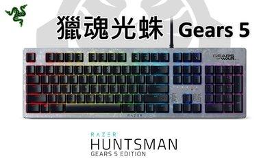 快速出貨【UH 3C】雷蛇 Razer Huntsman 獵魂光蛛 Gears 5 英文鍵盤 紫軸 2522000