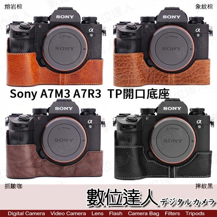 【數位達人】TP底座 手工真皮 Sony A9 A7M3 A7R3 彩色 電池開孔 開口底座 / NP-FZ100