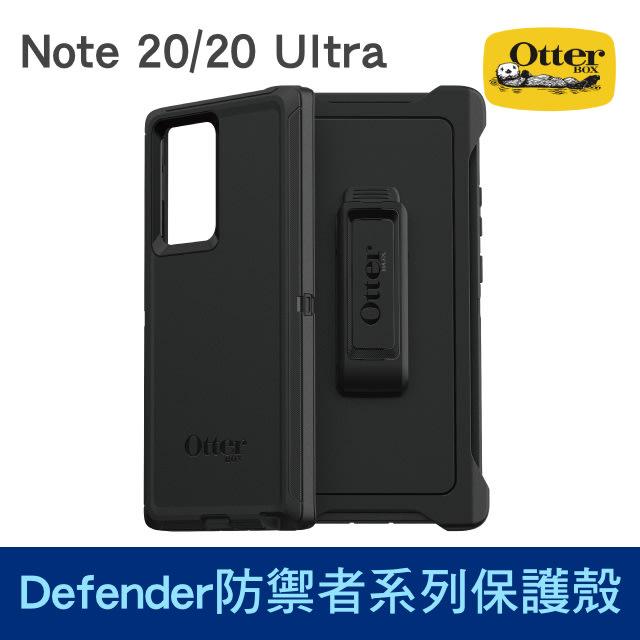OtterBox 三星 Note 20/20 Ultra 防禦者 系列保護殼