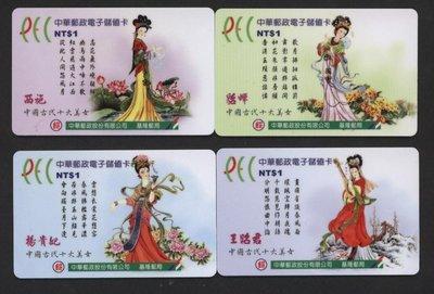 (儲值卡)中華郵政電子儲值卡(中國古代十大美女)一組10張